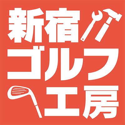 新宿ゴルフ工房